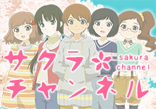 sakura channel